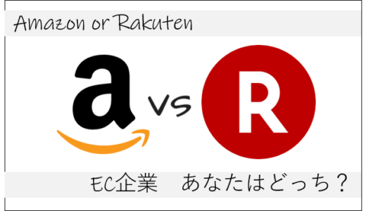〔米国株〕Amazon≒Rakuten but , Amazon≠Rakuten